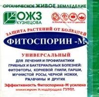 Фитоспорин-М 10 г