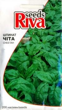 Шпинат Чита (Боа)
