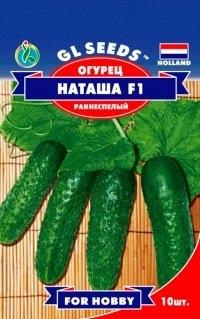 Огурец Наташа F1 10 шт