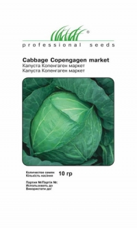 Капуста Копенгаген Маркет 10 г