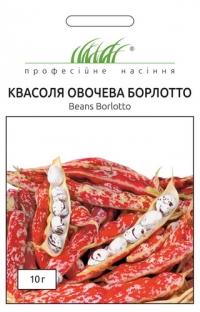 Фасоль овощная Борлотто