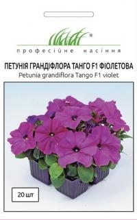 Петуния грандифлора Танго F1 фиолетовая