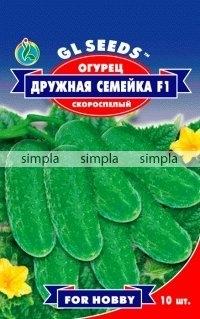 Огурец Дружная Семейка F1