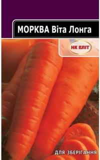 Морковь Вита Лонга 2