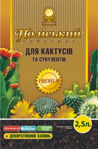 Субстрат Полесский для кактусов премиум 2,5л