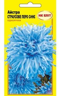 Астра Страусиное перо синее