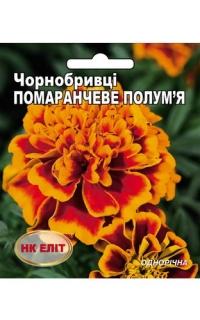 Бархатцы Оранжевое пламя