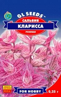 Сальвия Кларисса розовая