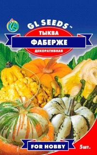 Тыква Фаберже декоративная