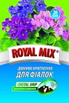 Удобрение Royal Mix для фиалок
