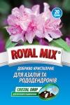 Удобрение Royal Mix для азалий и рододендронов