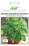Базилик зелёный Мистер Барнс