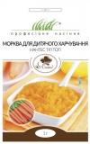 Морковь для детского питания Нантес Тип Топ F1