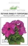 Петуния грандифлора Лимбо F1 пурпурная