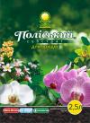 Субстрат Полесский для орхидей 2,5 л