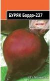 Свекла Бордо-237