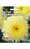 Астра Княжна жёлтая