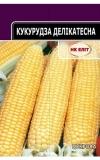 Кукуруза сахарная Деликатесная