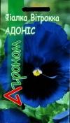 Фиалка Витрокка Адонис