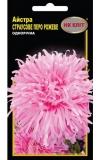 Астра Страусиное перо розовое