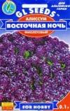 Алиссум Восточная ночь фиолетовый