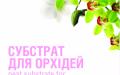 Для орхидей, 2,5 л