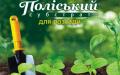 Субстрат Полесский для рассады 50 л