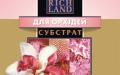 Субстрат Rich Land для орхидеи 5 л