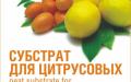 Для цитрусовых, 2,5 л