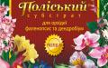 Субстрат Полесский для орхидей Premium 5 л
