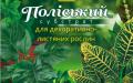 Субстрат Полесский для декоративно-лиственных 5 л